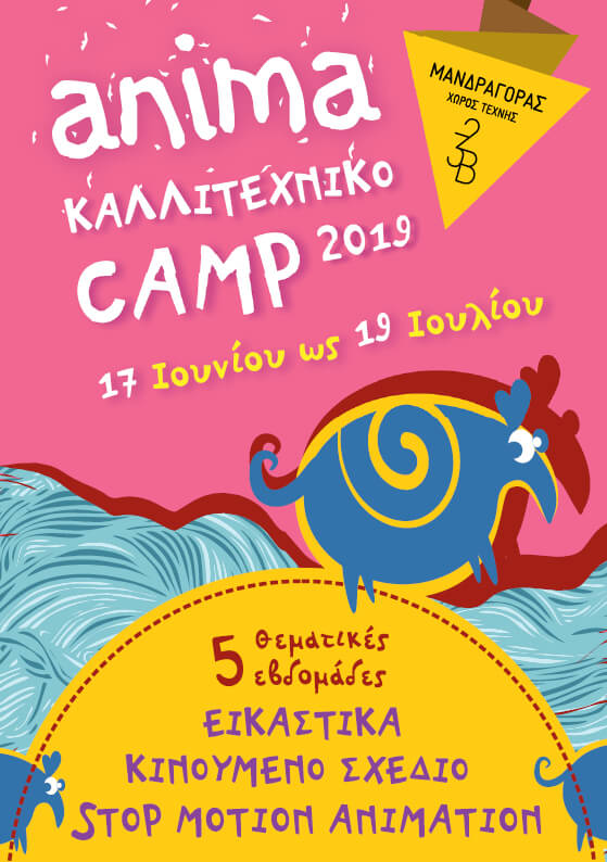 anima summer camp